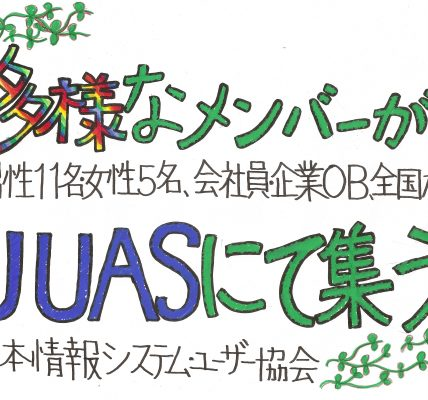 JUASひとと組織のwell-beingプロジェクト